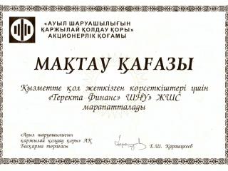 5-maqtau-kaqazy